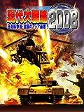 現代大戦略2008 〜自衛隊参戦・激震のアジア崩壊!〜