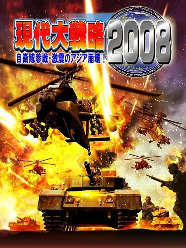 引き金胚船乗りシステムソフト?アルファー 現代大戦略2008自衛隊参戦?激震のアジア崩壊!