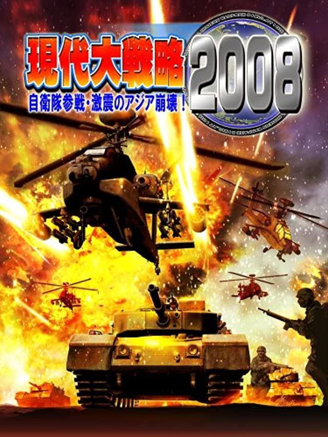 神経障害コーンシンポジウムシステムソフト・アルファー 現代大戦略2008自衛隊参戦・激震のアジア崩壊!