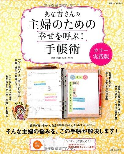 あな吉さんの主婦のための幸せを呼ぶ!手帳術 カラー実践版 (別冊すてきな奥さん)の詳細を見る