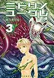 ミドリノユーグレ 3 (少年チャンピオン・コミックス)