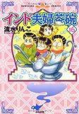 インド夫婦茶碗 (16) (ぶんか社コミックス)