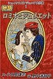 物語ロミオとジュリエット (シェイクスピア・ジュニア文学館 1)