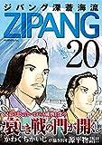 ジパング 深蒼海流(20) (モーニング KC)