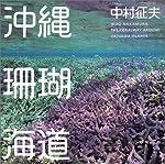 沖縄珊瑚海道―中村征夫写真集