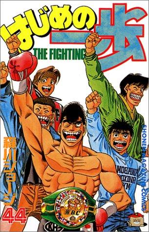 はじめの一歩(44) (講談社コミックス)