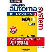 司法書士 山本浩司のautoma system (3) 民法(3) (債権編・親族・相続編) 第9版 (W(WASEDA…