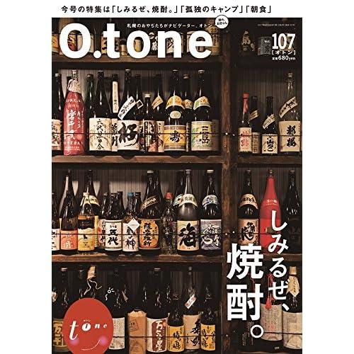 O.tone[オトン]Vol.107(しみるぜ、焼酎。)[雑誌]
