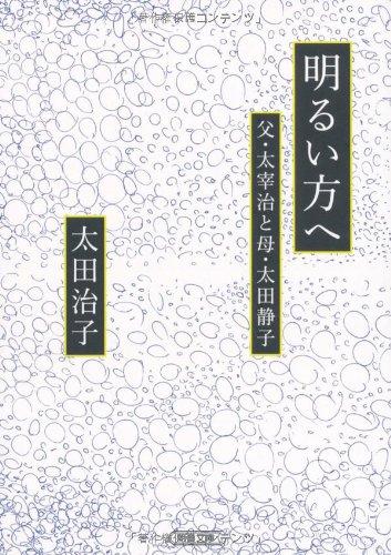 明るい方へ  父・太宰治と母・太田静子 (朝日文庫)の詳細を見る