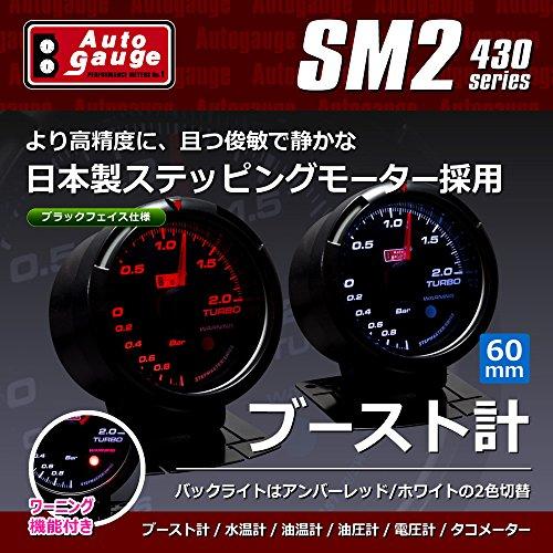 オートゲージ☆430シリーズSM2 ブースト計 ターボ計 60Φ アンバーレッド / ホワイト LED ワーニング 日本製モーター☆1年保証 追加メーター【SM2-ブースト】