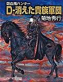 吸血鬼ハンター(31) D-消えた貴族軍団 (朝日文庫ソノラマセレクション)