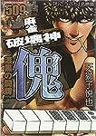 麻雀破壊神 傀 漆黒の闘牌 (バンブーコミックス)