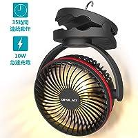 OPOLAR 充電式クリップ扇風機 USB充電式卓上扇風機 大容量5000mAhバッテリー 最大35時間動作 10W急速…