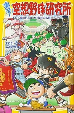 実況! 空想野球研究所 もしも織田信長がプロ野球の監督だったら (集英社みらい文庫)