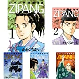 ジパング 深蒼海流 コミック 1-20巻セット