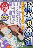 将太の寿司全国大会編 明石海峡幻のタコを探せ!の巻 (プラチナコミックス)