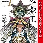 遊☆戯☆王 カラー版 1 (ジャンプコミックスDIGITAL)