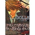 DOLLS (1) (ZERO-SUM COMICS)