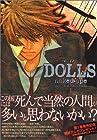 DOLLS 第1巻