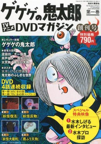 隔週刊 ゲゲゲの鬼太郎 TVアニメDVDマガジン 2013年 6/11号 [分冊百科]の詳細を見る