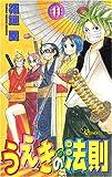 うえきの法則 11 (11) (少年サンデーコミックス)