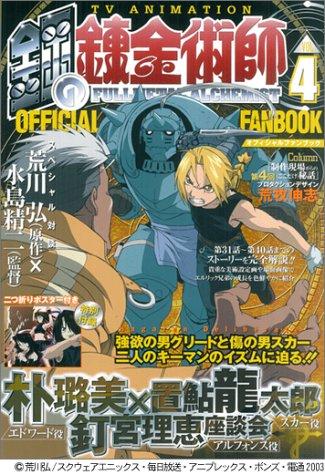 TVアニメ 鋼の錬金術師 オフィシャルファンブック Vol.4 (ガンガンコミックス)の詳細を見る