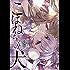 こはねちゃんの犬(3) (サンデーGXコミックス)
