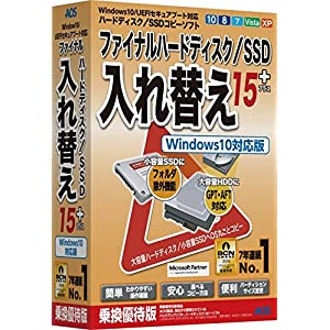 AOSデータ ファイナルHDD/SSD入替15plus Win10乗換優待版