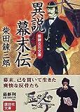 異説幕末伝―柴錬立川文庫・日本男子物語 (講談社文庫)