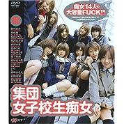 集団女子校生痴女 [DVD]