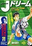 Jドリーム 日本サッカーの飛躍 Jリーグ開幕編 (講談社プラチナコミックス)