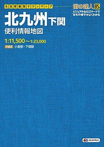 街の達人 B5判 北九州 下関 便利情報地図 (でっか字 道路地図 | マップル)