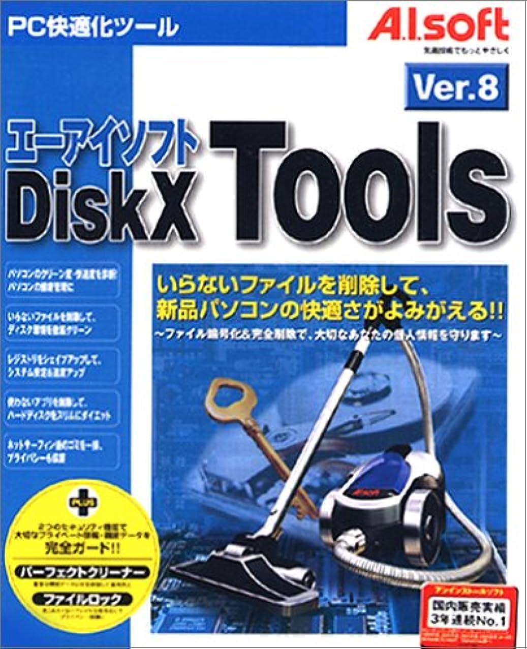 から聞くしなければならない推進、動かすDiskX Tools Ver.8