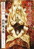 外道忍法帖―忍法帖シリーズ〈2〉 (河出文庫)
