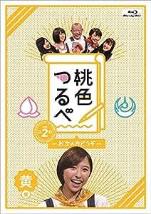 桃色つるべVol.2 黄盤Blu-ray