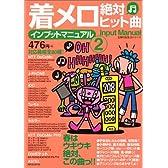 着メロ絶対ヒット曲インプットマニュアル 2 (主婦の友生活シリーズ)