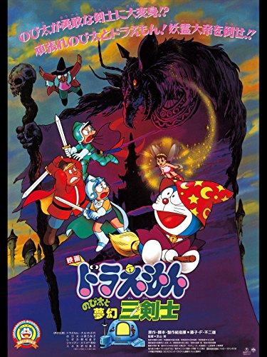 ドラえもん のび太と夢幻三剣士のイメージ画像
