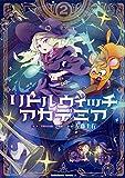 リトルウィッチアカデミア (2) (角川コミックス・エース)