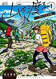 山を渡る -三多摩大岳部録- / 空木 哲生 のシリーズ情報を見る