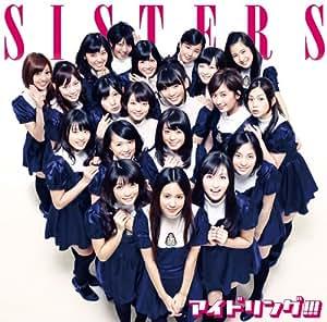 SISTERS【初回限定版B】