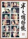 半七捕物帳 DVD-BOX[DVD]