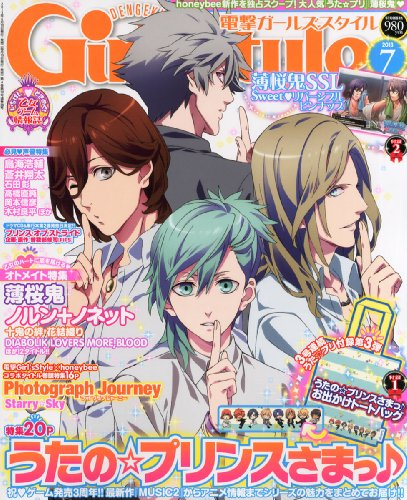 DENGEKI Girl's Style (デンゲキガールズスタイル) 2013年 07月号 [雑誌]の詳細を見る