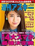 週刊アスキー No.1134 (2017年7月11日発行) [雑誌]