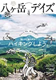 八ヶ岳デイズ vol.12 (TOKYO NEWS MOOK 611号)