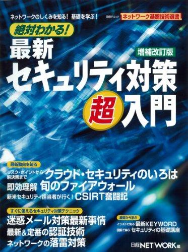 絶対わかる! 最新セキュリティ対策超入門 改訂版 (日経BPムック ネットワーク基盤技術選書)