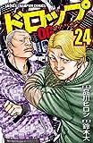 ドロップOG 24 (少年チャンピオン・コミックス)