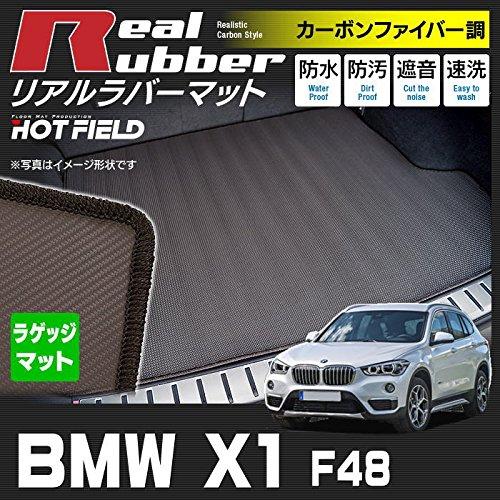 Hotfield BMW X1 F48 ラゲッジマット トランクマット カーボンファイバー調 防水