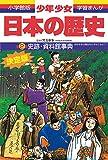 少年少女日本の歴史 (別巻2) (小学館版学習まんが)