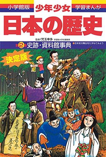 日本の歴史 史跡・資料館事典: 日本史の舞台をたずねてみよう (小学館版学習まんが)
