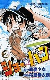 ショー☆バン(2) (少年チャンピオン・コミックス)